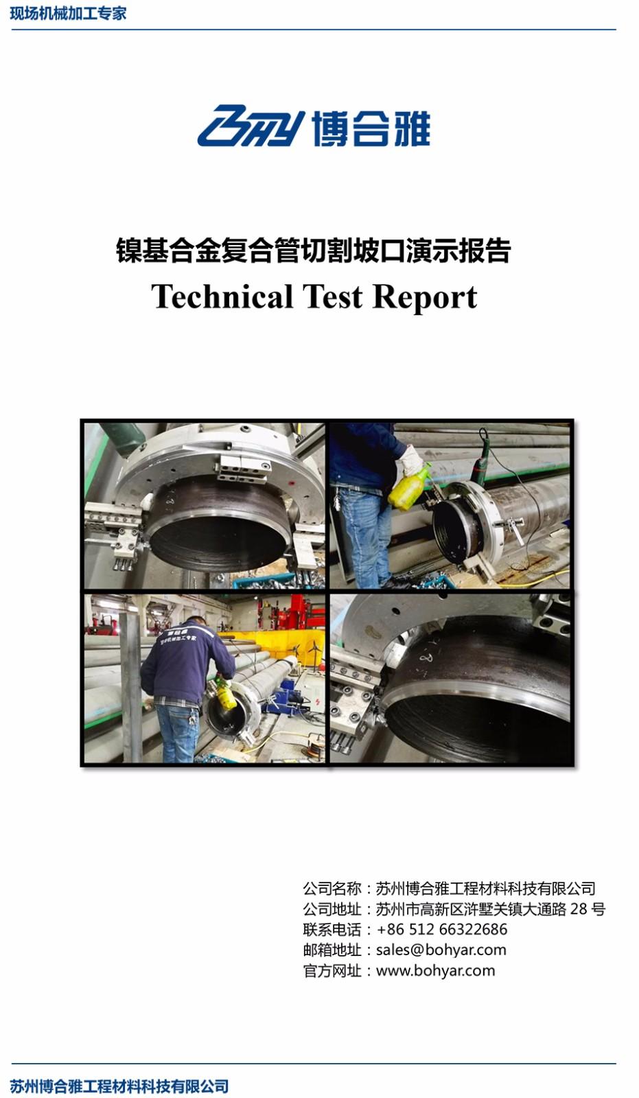 镍基合金复合管切割坡口演示报告-3.jpg