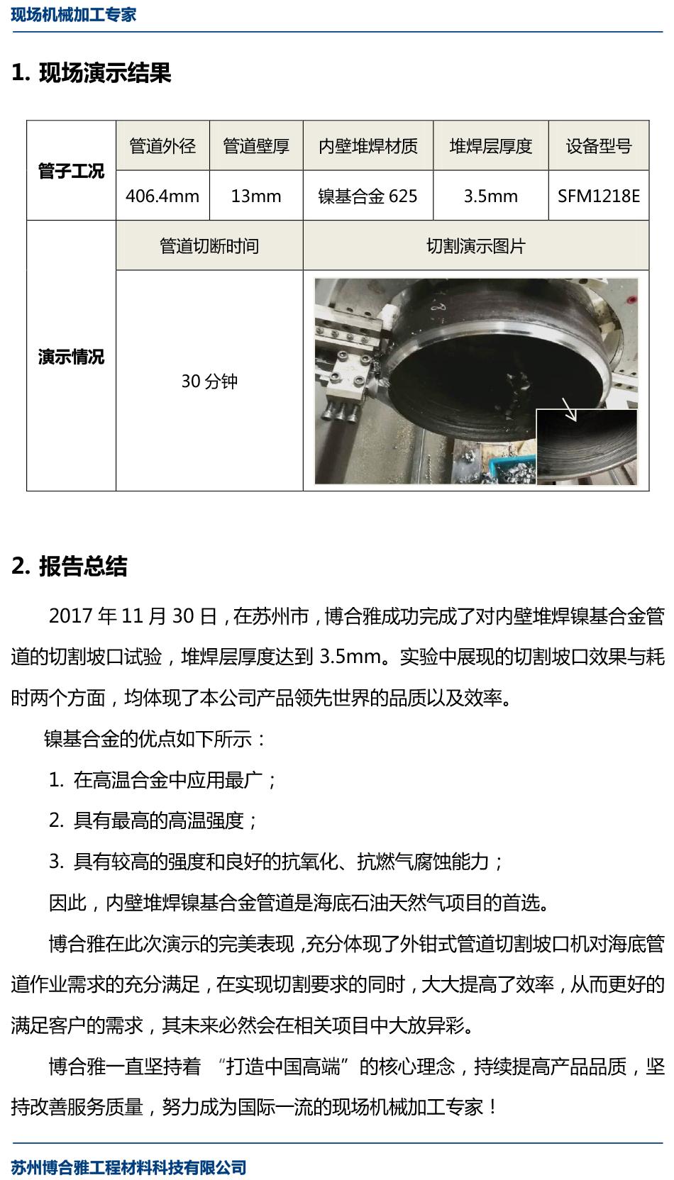 镍基合金复合管切割坡口演示报告-22222.jpg