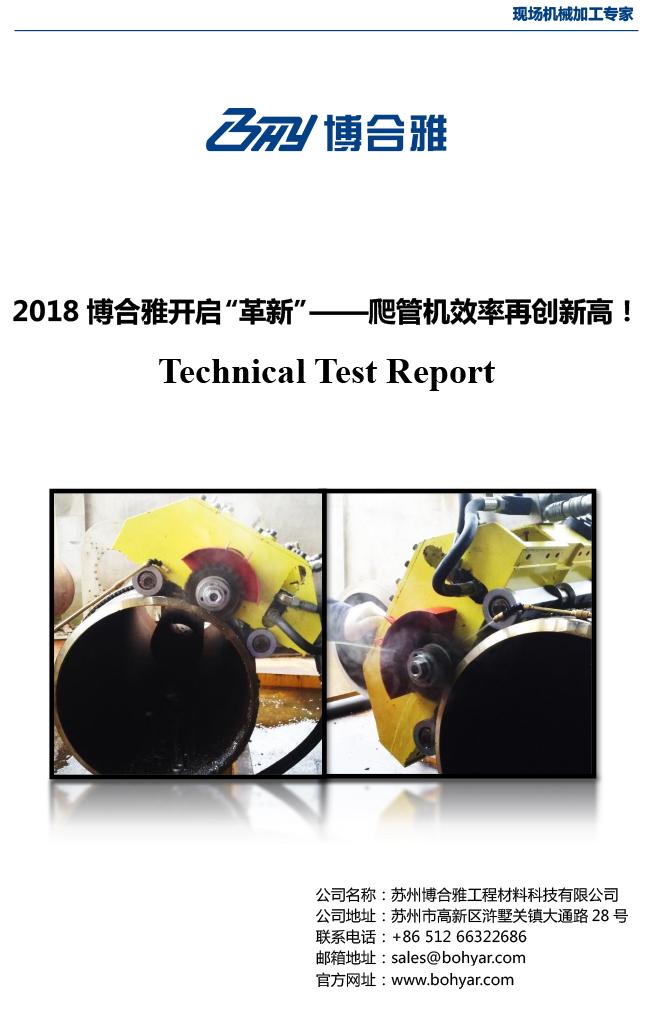20180110【企业新闻】爬管机技术报告-1.jpg