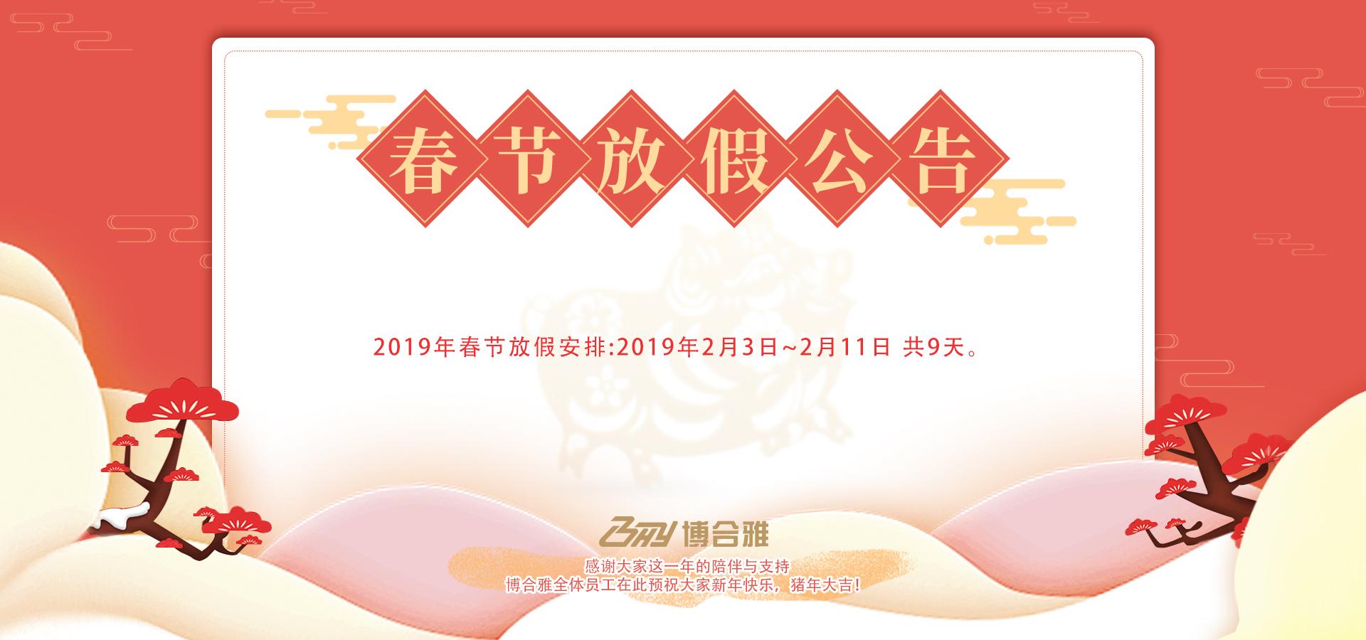 春节放假通知banner.jpg